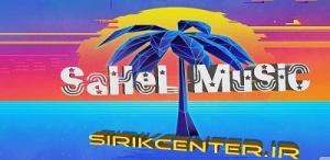 sahel music
